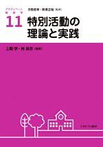 特別活動の理論と実践アクティベート教育学11