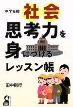 中学受験社会 思考力を身につけるレッスン帳YELL books
