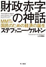 財政赤字の神話 MMTと国民のための経済の誕生(単行本)