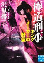 極道刑事 キングメーカーの野望(実業之日本社文庫)(文庫)