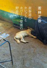 表参道のセレブ犬とカバーニャ要塞の野良犬(文春文庫)(文庫)