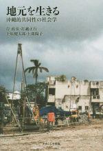 地元を生きる 沖縄的共同性の社会学(単行本)