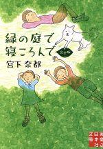 緑の庭で寝ころんで 完全版(実業之日本社文庫)(文庫)