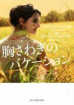 胸さわぎのバケーション(mirabooks)(文庫)