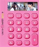 おカネの切れ目が恋のはじまり DVD-BOX(通常)(DVD)