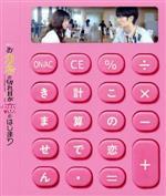 おカネの切れ目が恋のはじまり Blu-ray BOX(Blu-ray Disc)(BLU-RAY DISC)(DVD)
