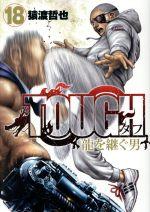 TOUGH 龍を継ぐ男(18)(ヤングジャンプC)(大人コミック)