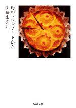 母のレシピノートから(ちくま文庫)(文庫)