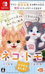 ネコ・トモ スマイルましまし(ゲーム)