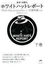 ホワイトハットレポート 真実と目醒め(下巻)(単行本)