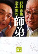 師弟(講談社文庫)(文庫)