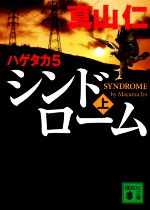 シンドローム ハゲタカ5(講談社文庫)(上)(文庫)