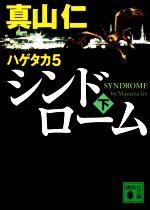 シンドローム ハゲタカ5(講談社文庫)(下)(文庫)