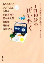 1日10分のぜいたく NHK国際放送が選んだ日本の名作(双葉文庫)(文庫)