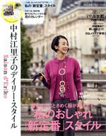 セゾン・ド・エリコ 中村江里子のデイリー・スタイル(FUSOSHA MOOK)(Vol.13)(単行本)