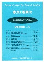 憲法と租税法 日本国憲法施行70年記念(日税研論集VOL.77)(単行本)