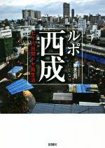 ルポ西成 七十八日間ドヤ街生活(文庫)
