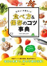 効率よく栄養をとる食べ方&保存のコツ事典(単行本)