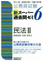 公務員試験 新スーパー過去問ゼミ 民法Ⅱ 地方上級/国家総合職・一般職・専門職(6)(単行本)