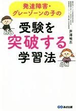 発達障害・グレーゾーンの子の受験を突破する学習法(単行本)