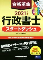 合格革命行政書士スタートダッシュ(2021年度版)(単行本)