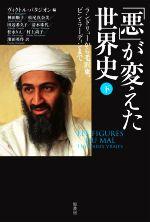 「悪」が変えた世界史(下)(単行本)