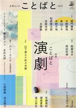 ことばと 特集 ことばと演劇(文学ムック)(vol.2)(単行本)