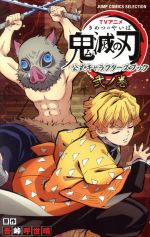 TVアニメ『鬼滅の刃』 公式キャラクターズブック(2)(ジャンプCセレクション)(少年コミック)