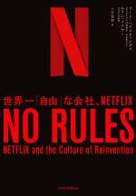 NO RULES 世界一「自由」な会社、NETFLIX(単行本)