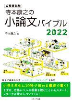 寺本康之の小論文バイブル 公務員試験(2022)(単行本)