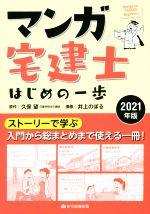 マンガ宅建士 はじめの一歩(2021年版)(単行本)