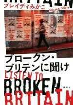 ブロークン・ブリテンに聞け LISTEN TO BROKEN BRITAIN(単行本)