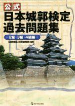 【公式】日本城郭検定過去問題集 2級・3級・4級編