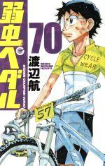 弱虫ペダル(70)(少年チャンピオンC)(少年コミック)
