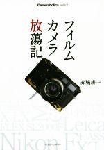 フィルムカメラ放蕩記 Cameraholics select(単行本)