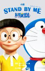 小説 STAND BY ME ドラえもん(小学館ジュニア文庫)(児童書)