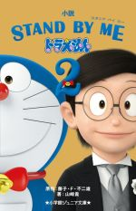 小説 STAND BY ME ドラえもん 2(小学館ジュニア文庫)(児童書)