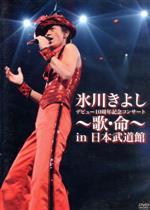 氷川きよし デビュー10周年記念コンサート ~歌・命~ in 日本武道館(ファンクラブ限定版)(通常)(DVD)