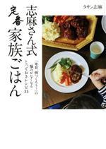 志麻さん式定番家族ごはん 「今日、何つくろう?」の悩みがなくなる とっておきレシピ35(単行本)