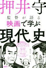 押井守監督が語る映画で学ぶ現代史(単行本)