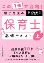 この1冊で合格!桜子先生の保育士必修テキスト(上)(単行本)