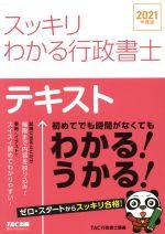 スッキリわかる行政書士 テキスト(スッキリ行政書士シリーズ)(2021年度版)(単行本)