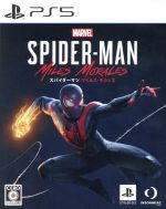 Marvel's Spider-Man: Miles Morales(ゲーム)
