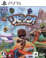 リビッツ!ビッグ・アドベンチャー(ゲーム)