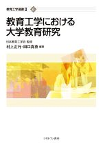 教育工学における大学教育研究(教育工学選書Ⅱ6)(単行本)