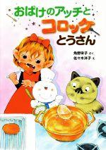 おばけのアッチとコロッケとうさん(アッチ・コッチ・ソッチの小さなおばけシリーズ)(児童書)