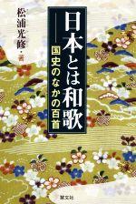 日本とは和歌 国史のなかの百首(単行本)