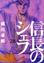 信長のシェフ(28)(芳文社C)(大人コミック)