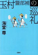 玉村警部補の巡礼(宝島社文庫)(文庫)