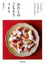 わたしのごちそう365 レシピとよぶほどのものでもない(河出文庫)(文庫)